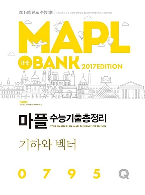 MAPL 마플 수능기출총정리 기하와 벡터 (2017년)