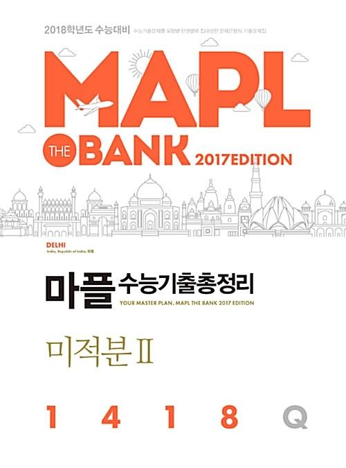 MAPL 마플 수능기출총정리 미적분 2 (2017년)