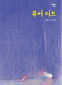 퓨어 러브 : 최형아 소설집