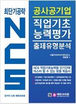 최단기공략! NCS 공사공기업 직업기초능력평가 출제유형분석