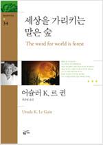 [세트] 어슐러 르 귄 환상 문학 컬렉션 (총6권)