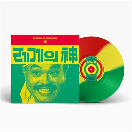 김흥국 - 레게의 神 : Last Reggae - [10LP][삼색 혼합 컬러 한정반]
