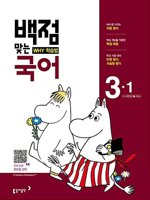 동아 백점맞는 국어 3-1 (2017년)