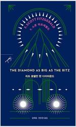 리츠 호텔만 한 다이아몬드