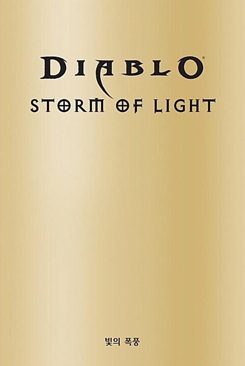 디아블로 3 : 빛의 폭풍 (한정판)