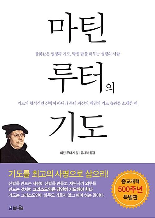 마틴 루터의 기도