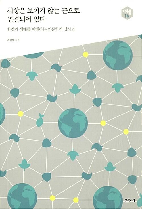 세상은 보이지 않는 끈으로 연결되어 있다