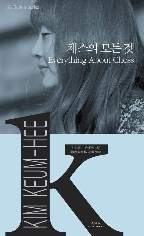 체스의 모든 것