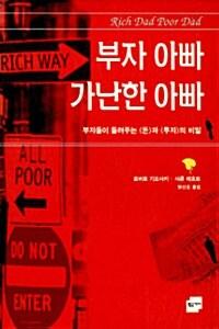 [중고] 부자 아빠 가난한 아빠 (2000년 판)