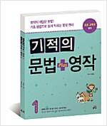 기적의 문법 + 영작 세트 - 전2권