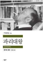 파리대왕 - 세계문학전집 019