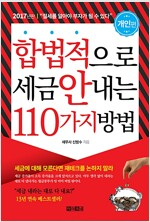 [중고] 합법적으로 세금 안 내는 110가지 방법 : 개인편
