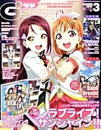 電擊 Gs magazine (ジ-ズ マガジン) 2017年 03月號