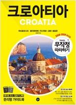 무작정 따라하기 크로아티아