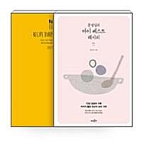 [세트] 문성실의 마이 베스트 레시피 + Recipe Diary 세트 - 전2권