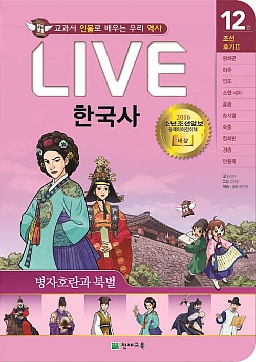 Live 한국사 12
