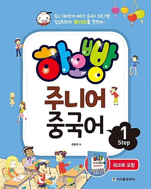 하오빵 주니어 중국어 Setp 1 (책 + 워크북 + MP3 CD 1장)
