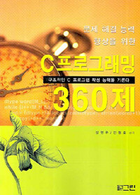 (문제해결능력 향상을 위한) C 프로그래밍 360제 : 구조적인 C 프로그램 작성 능력을 기른다