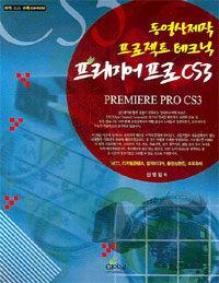 (동영상제작 프로젝트 테크닉) 프리미어 프로 CS3
