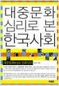 [중고] 대중문화 심리로 본 한국사회