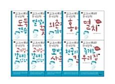 교과서 한국문학 김주영 시리즈 세트 - 전10권