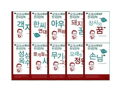 교과서 한국문학 황석영 시리즈 세트 - 전10권