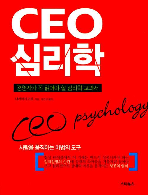 CEO 심리학 : 경영자가 꼭 읽어야 할 심리학 교과서