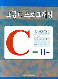 고급C 프로그래밍