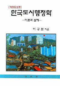 한국도시행정학 : 이론과 실제 개정증보판
