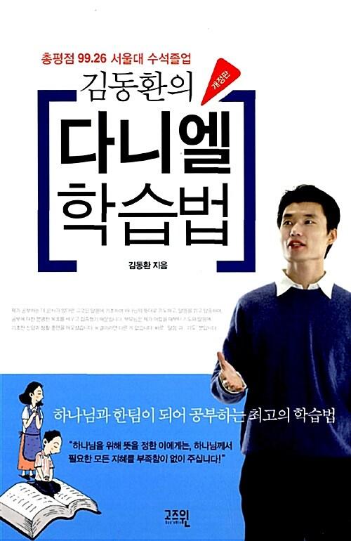 김동환의 다니엘 학습법