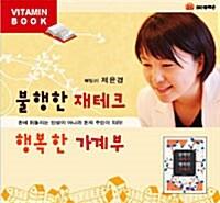 [CD] 불행한 재테크 행복한 가계부 - 오디오 CD 1장