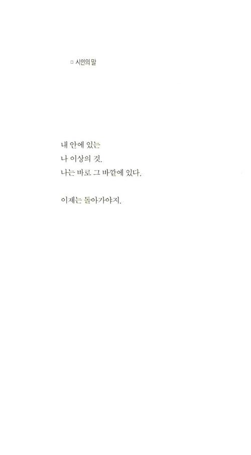 물방울무늬 원피스에 관한 기억 : 한미영 시집