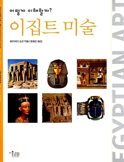 이집트 미술, 어떻게 이해할까?