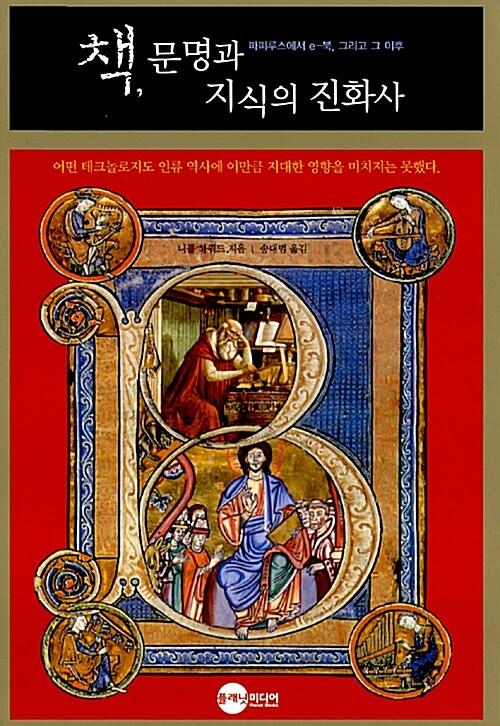 책, 문명과 지식의 진화사