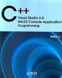 C++ : Visual studio 6.0 Win32 console application programming