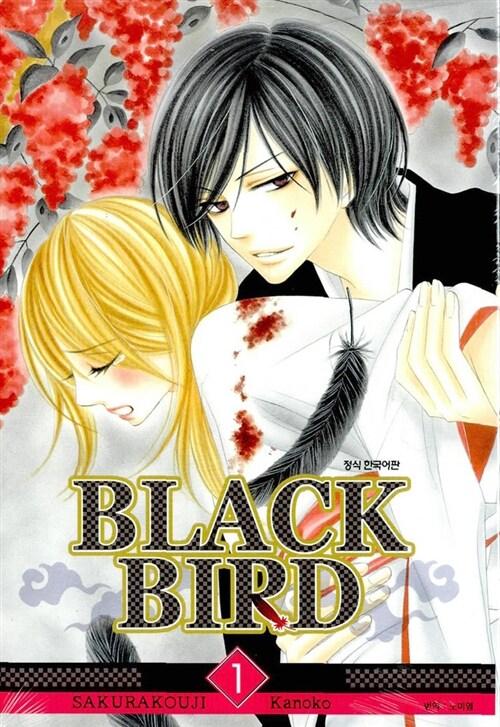 블랙 버드 1