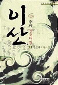 이산 정조대왕 4