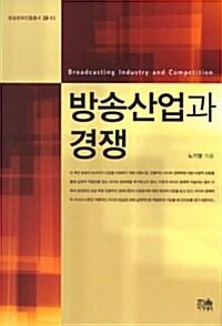 방송산업과 경쟁 (양장)