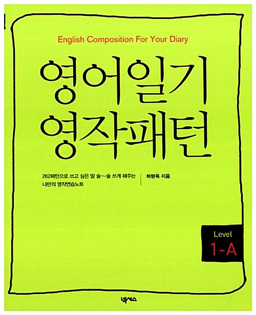 영어일기 영작패턴 Level 1-A