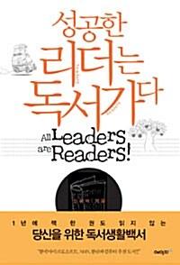 성공한 리더는 독서가다!