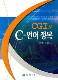 CGI로 C-언어 정복