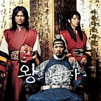 [VCD] 왕의 남자 (2disc)