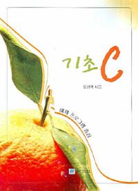 기초 C : 예제 프로그램 중심