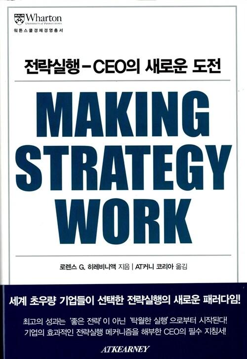 전략실행 - CEO의 새로운 도전