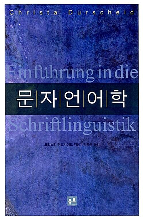 문자언어학