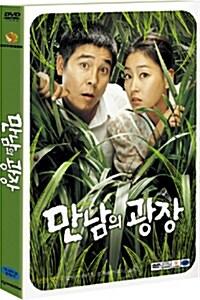 만남의 광장 (2disc)