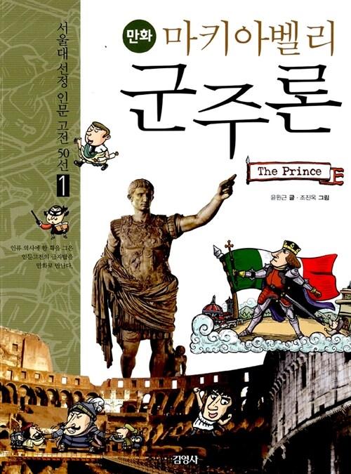 [중고] 만화 마키아벨리 군주론