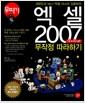 [중고] 엑셀 2007 무작정 따라하기