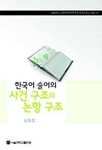 한국어 술어의 사건 구조와 논항 구조
