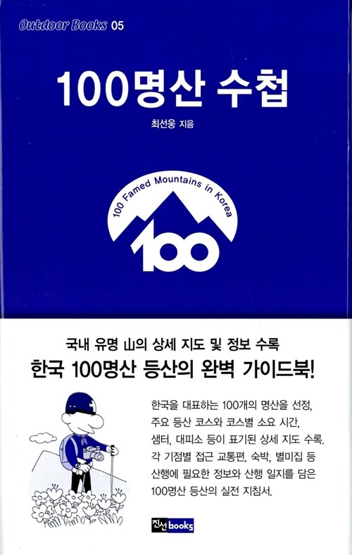 100명산 수첩
